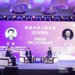 El nuevo acuerdo de asociación de Shanghai Electric en la WAIC 2021 tiene como objetivo actualizar y transformar las industrias mediante el empoderamiento digital
